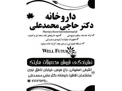 داروخانه  دکتر حاجی محمد علی