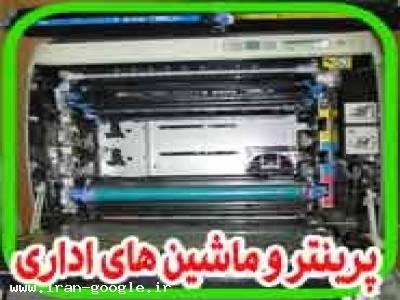 حرفه ای ترین آموزشگاه تعمیرات انواع پرینتر printer