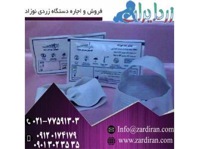 درمان سریع زردی نوزاد با اجاره دستگاه زردی نوزاد شرکت زرد ایران