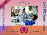 خدمات متفاوت پرستاری، برای خانواده های درجه یک ایرانی (کودک،سالمند،بیمار)