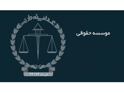 موسسه حقوقی عدلینه داد آپادانا قبول کلیه دعاوی حقوقی و کیفری