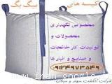 کیسه های بیگ بگ حمل و نگهداری محصولات صنعتی و خانگی