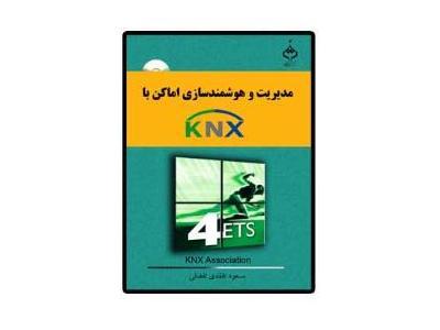 کتاب ساختمان هوشمند (  آموزش سیستم KNX و نرم افزار ETS  )