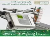 مطسا - تنها تولید کننده جت پرینترهای صنعتی در خاورمیانه - (تهران)