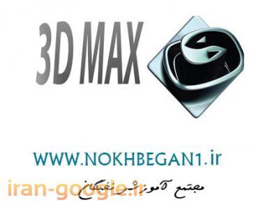 تدریس کاربردی و عملی3DMAXبه همراه v-ray همراه با معرفی به با