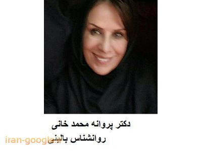 دکتر پروانه محمد خانی روانشناس بالینی ،  دکترای روانشناسی بالینی  ، فلوشیپ پست دکتری در روان درمانی