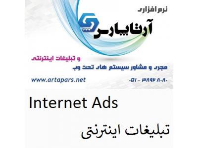 تبليغات در سايت هاي اينترنتي