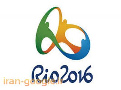 بازیهای المپیک ریو 2016