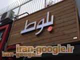 چلنیوم در تبریز و آذربایجان شرقی