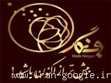 طراحی تخصصی وب سایت و پورتال، تولید نرم افزارهای سفارشی تحت وب، انجام حرفه ای کلیه خدمات گرافیکی