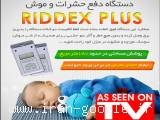 دستگاه ريدکس پلاس اصل دفع کننده اولتراسونيک