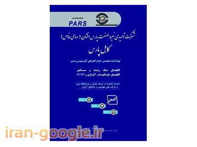 سیم و کابل سفیر فروش سیم و کابل نسوز و آلومینیومی در تهران