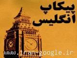 پیکاپ ویزای انگلیس - ایران آنکارا