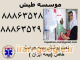 پرستاری از بیمار در بیمارستان - private nurse