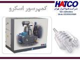 فروش کمپرسور اسکرو (HATCO)