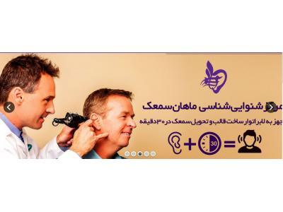 ارزیابی تخصصی شنوایی و فروش سمعک در اصفهان