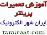 آموزشگاه حرفه ای تعمیرات پرینتر 02188665576