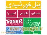 پنل خورشیدی و برق خورشیدی در اصفهان (مشاوره,طراح و مجری)