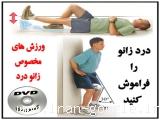 آموزش  درمان درد زانو با ورزش های مخصوص زانو