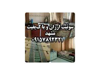 مشهد سوييت ارزان حرم09157892321