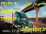 اتوبار چلسی تهران