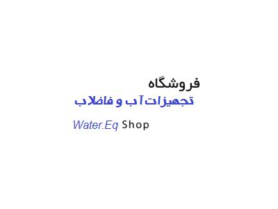 فروشگاه تجهیزات آب و فاضلاب