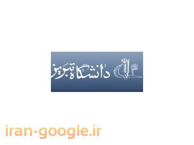 جابجایی مهندسی کشاورزی (علوم دامی) اهر به تبریز