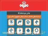 دعوت به همکاری بزرگترین خانواده رباتیک ایران