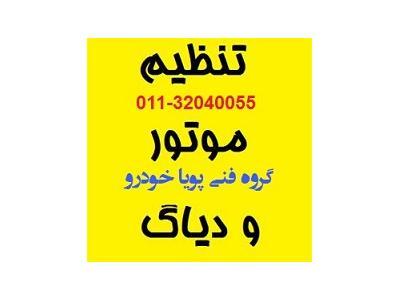 آموزش برق خودرو در مازندران
