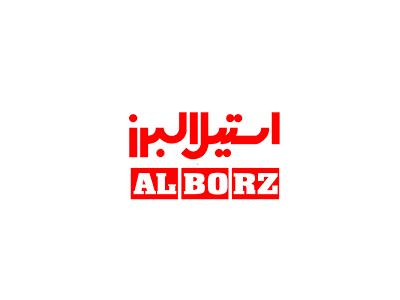 نماندگی فروش محصولات استیل البرز تبریز