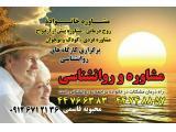 مرکز مشاوره و روانشناسی در غرب تهران