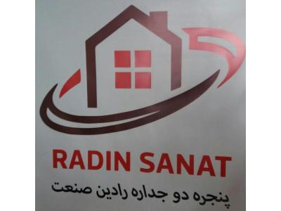 تولید و نصب درب و پنجره دوجداره در غرب تهران
