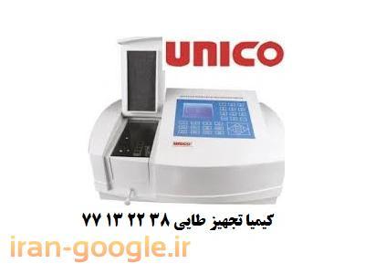 نمايندگي فروش اسپكتروفوتومتر و فوتومتر هاي UV - visible