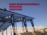 پوشش سقف سوله-نماولمبه(شمس آباد وعباس آباد)