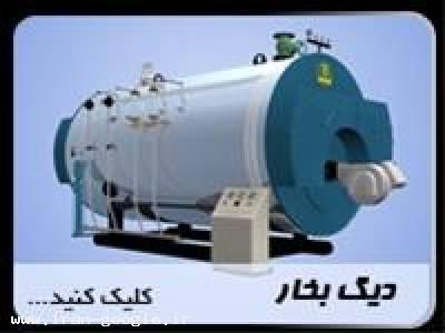 تولید دیگ بخار ، تولید دیگ روغن داغ ، تولید دیگ آب گرم