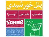 طراحی ، تولید و اجرای سیستم و پنل خورشیدی در اصفهان