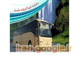 تهیه بلیط اتوبوس بین شهری از مبدا اهواز به کلیه نقاط ایران
