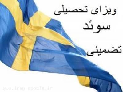 دوره زبان انگلیسی در سوئد / ویزا تضمینی