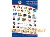 فروشنده ماشین آلات ساختمانی راهسازی صنعتی و کشاورزی