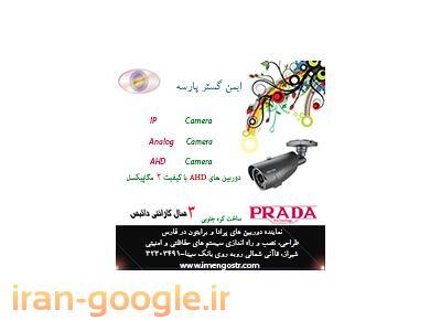 نصب دوربین مداربسته در شیراز