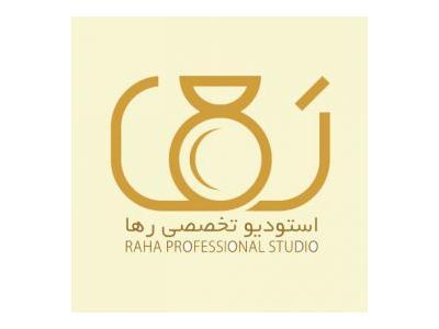 آتلیه عکاسی رها در اصفهان استودیو تخصصی فیلم و عکس