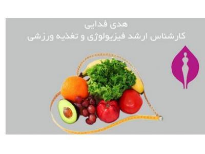 متخصص تغذیه ، رژیم افزایش  وزن ، رژیم کاهش وزن  ، تغذیه ورزشی با دستگاه ترکیب بدن در پاسداران