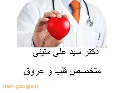 متخصص قلب و عروق ، فوق تخصص در آنژیوپلاستیک در تهران