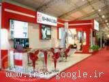 طراحی و ساخت طراحی و ساخت غرفه های نمایشگاهی - (تهران)