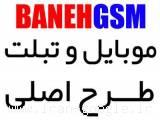 خرید موبایل طرح اصلی در بانه GSM