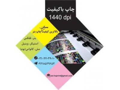 چاپ بنر فوری در غرب تهران