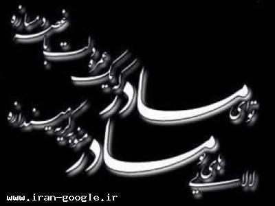 سالگرد در گذشت مرحومه حاجیه طلال اصل