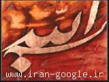 فروش آثار هنری ایرانی