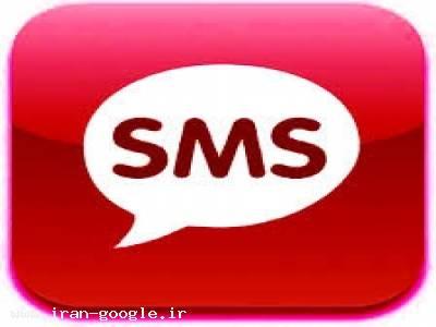 سامانه ارسال و دریافت پیام کوتاه تبلیغاتی
