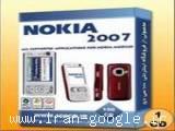 فروش نرم افزار و... هر نوع گوشی موبایل